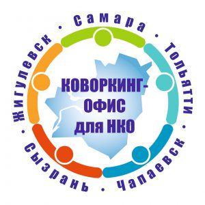 """Проект """"Коворкинг-офис для НКО"""""""