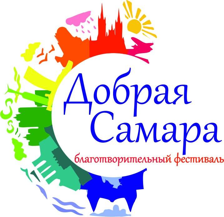 """3й фестиваль """"Добрая Самара"""""""