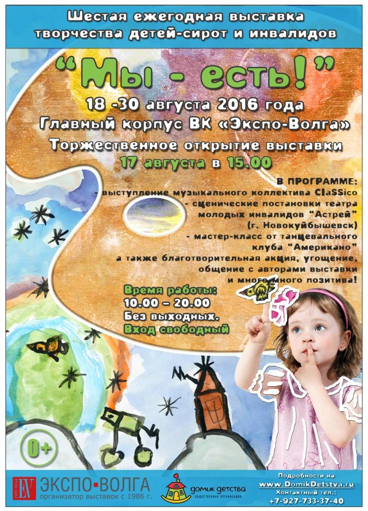 """6-я благотворительная выставка творчества детей-сирот и инвалидов """"Мы - есть!"""""""