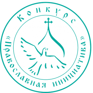 "Конкурс ""Православная Инициатива"""
