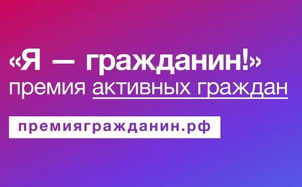 """Премия """"Я гражданин"""""""