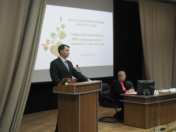 Холин Д.В. Открытие Форума СО НКО Самарской области 2016