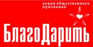 """Акция """"БлагоДарить"""" пройдет 24 марта 2017 года"""