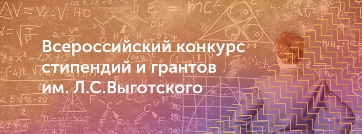"""Конкурс стипендий и грантов """"РЫБАКОВ-ФОНД"""""""