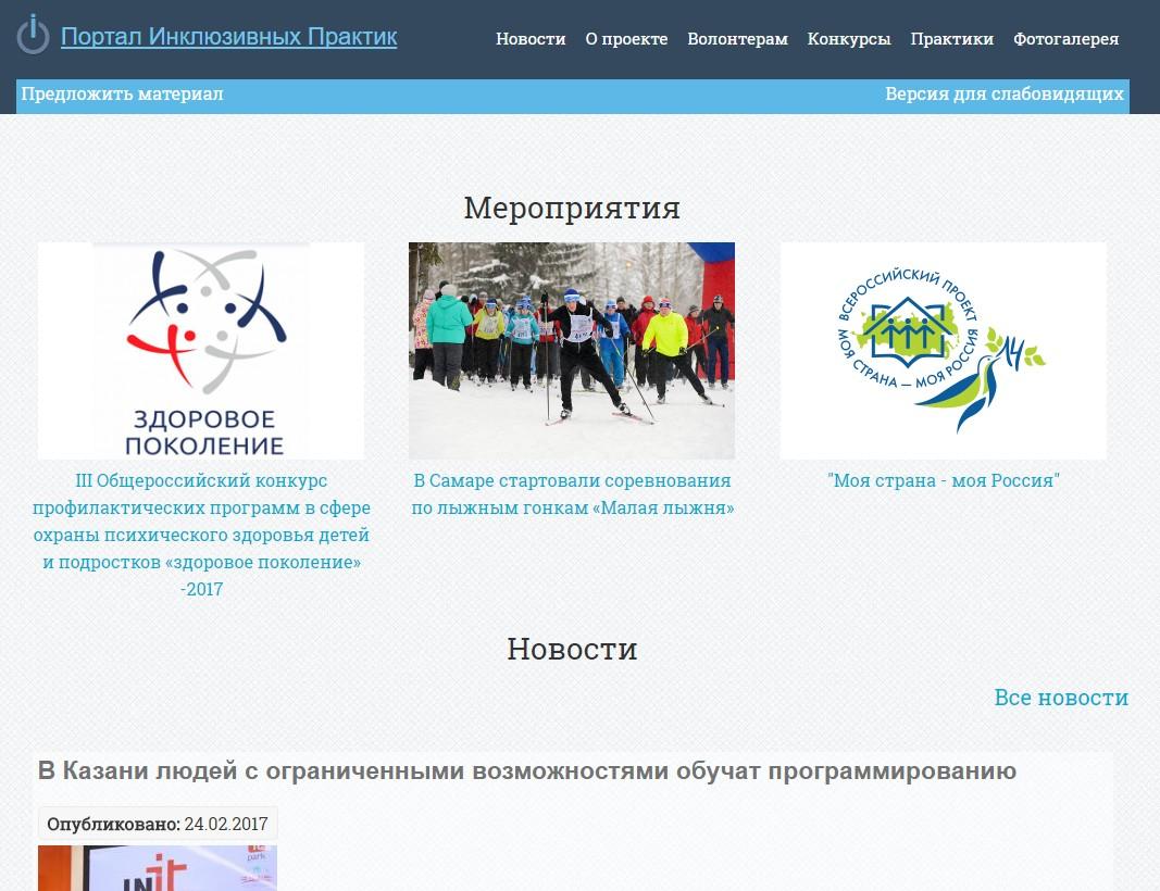 Портал инклюзивных практик inclusiveclub.info