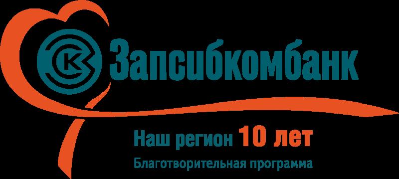 """Запсибкомбанк Благотворительная программа """"Наш регион"""""""