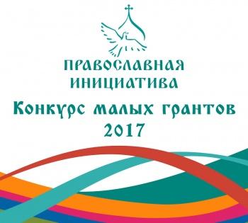 """Конкурс малых грантов """"Православная инициатива"""""""