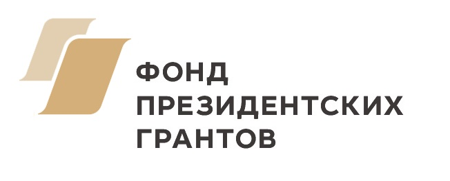 Прием заявок на Конкурс Президентских грантов 2020 года