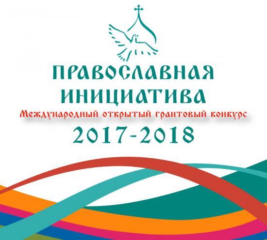 Православная инициатива 2017 - 2018