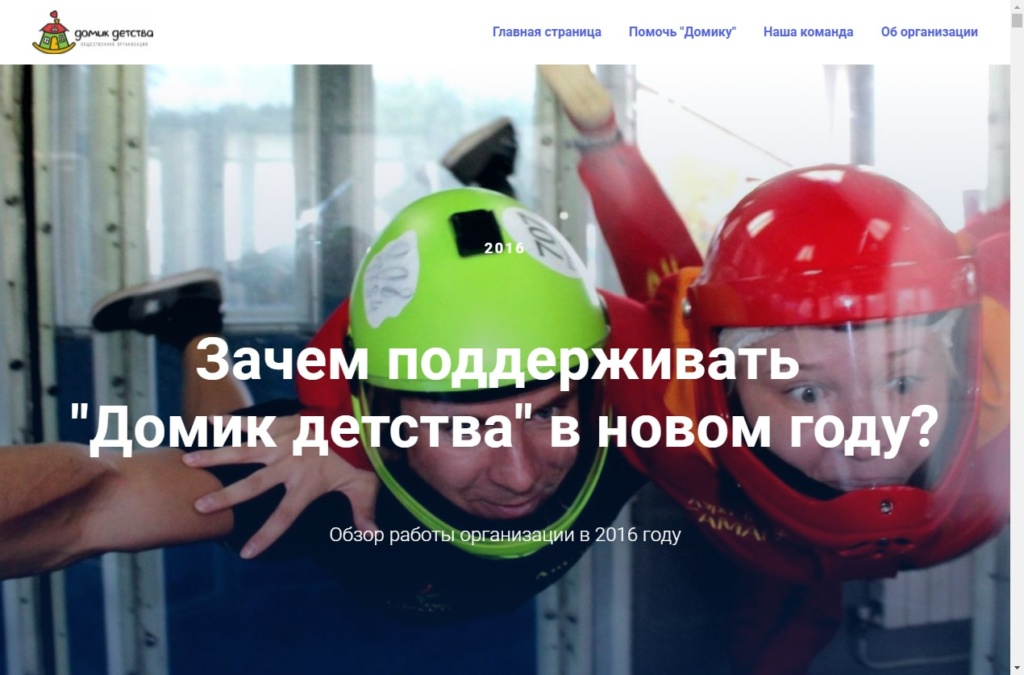 Скриншот сайта отчета Региональной общественной организации волонтеров Самарской области «Домик детства», адрес сайта domikdetstva.tilda.ws
