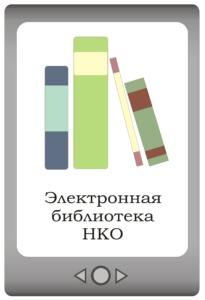 Электронная библиотека НКО