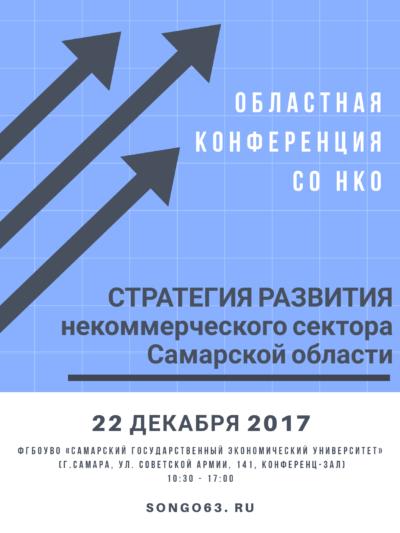 Конференция СО НКО Самарской области 22.12.17