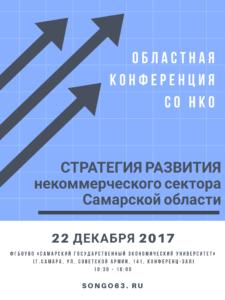 Конференция СО НКО Самарской области 22.12.2017