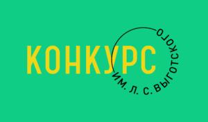 vigotskiy_-_logotype_01d