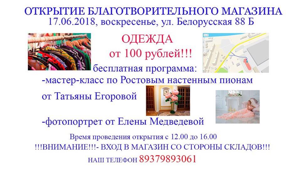 Открытие благотворительного магазина
