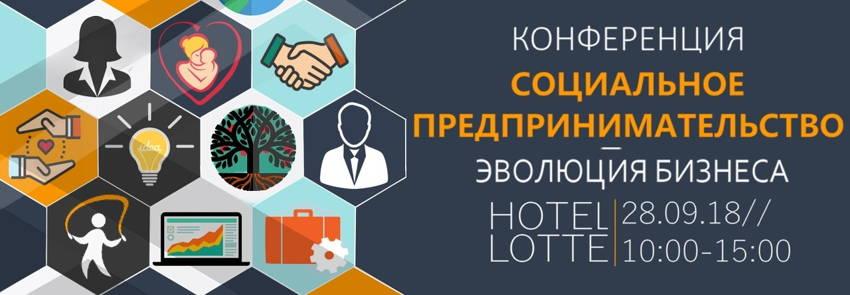 konf_socpredpr