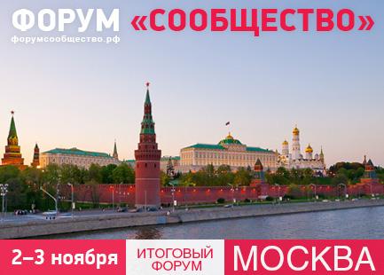 forum_soobshestvo_moskva08102018