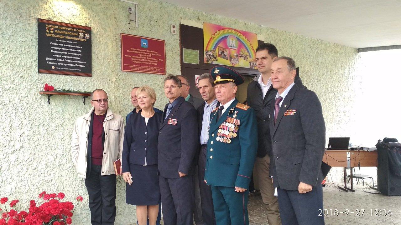 Открытие мемориальной доски маршалу Советского Союза А.М. Василевскому