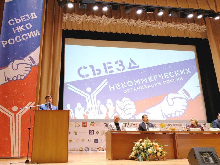 Пленарное заседание - выступление Айгистова А.А., президента Общенационального союза НКО