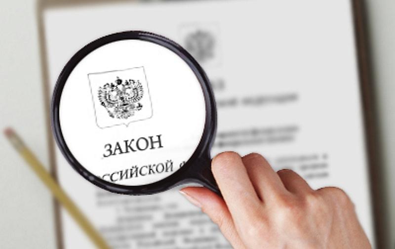 Актуальные для НКО изменения в Законодательстве РФ