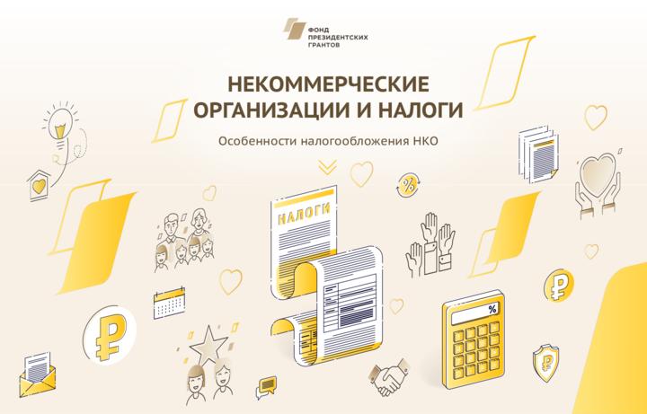 Видеоурок «Некоммерческие организации и налоги»