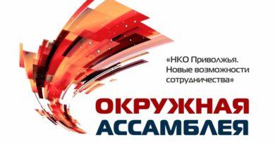 IV Ассамблея СО НКО Приволжского федерального округа 22-23 апреля 2019г.