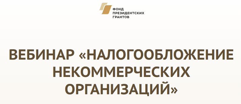 Вебинар «Налогообложение некоммерческих организаций»