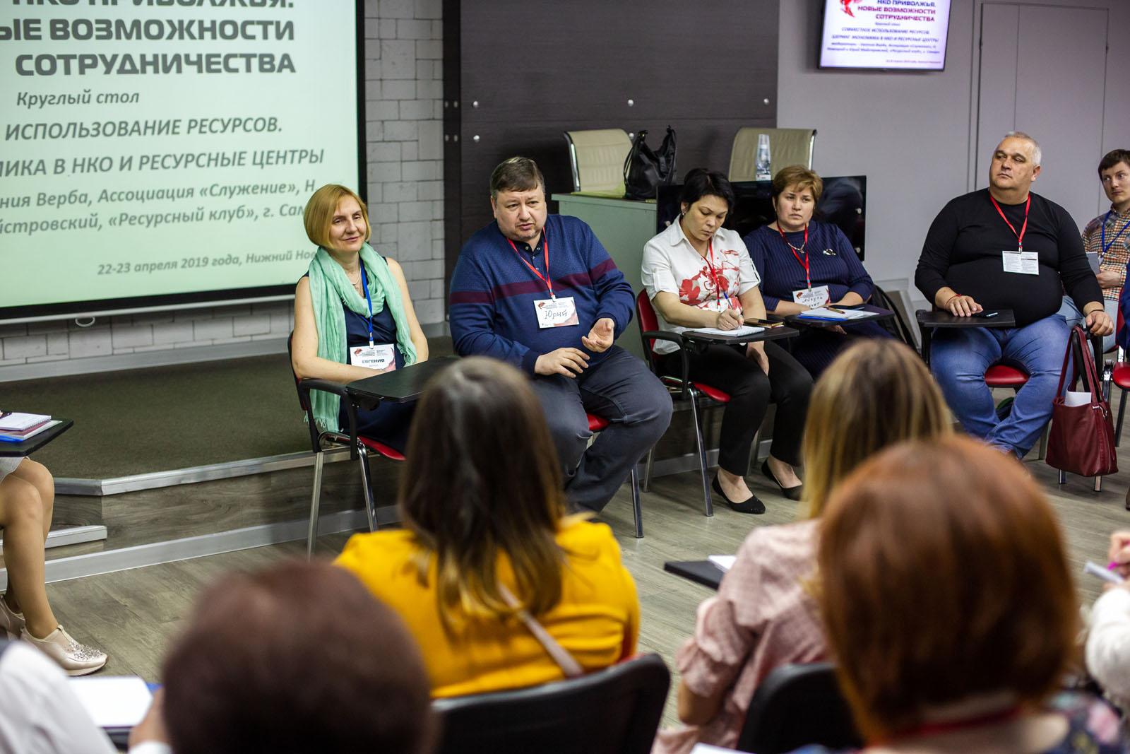 IV Ассамблея НКО ПФО, г.Нижний Новгород, 22.04.19