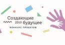 Конкурс социальных мини-проектов «Создающие будущее»