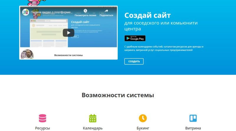 Приложение Sosedi.app