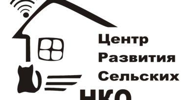 Центр развития сельских НКО