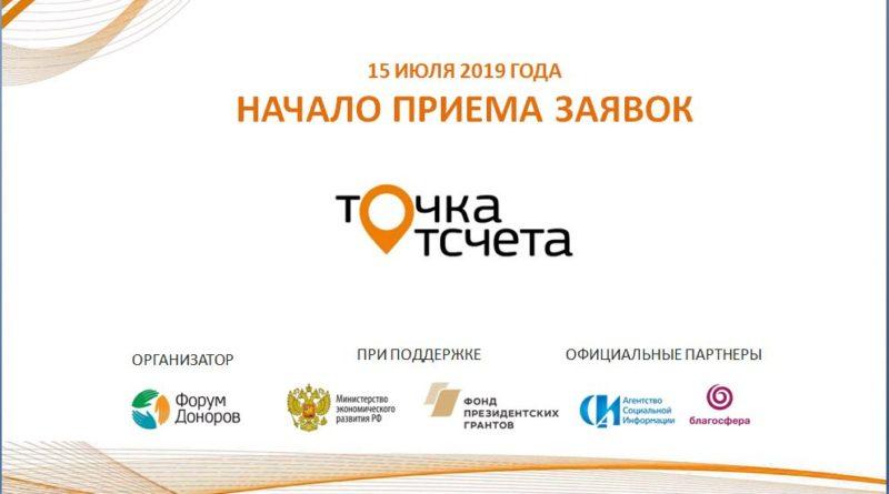 """Конкурс отчетов НКО """"Точка отсчета - 2019"""""""