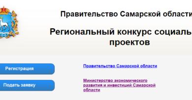 Конкурс по отбору социальных проектов СО НКО Самарской области