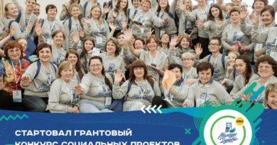 Всероссийский конкурс поддержки социальных проектов «Молоды душой»