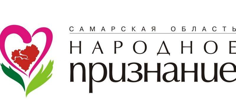 """Акция """"Народное призвание"""""""