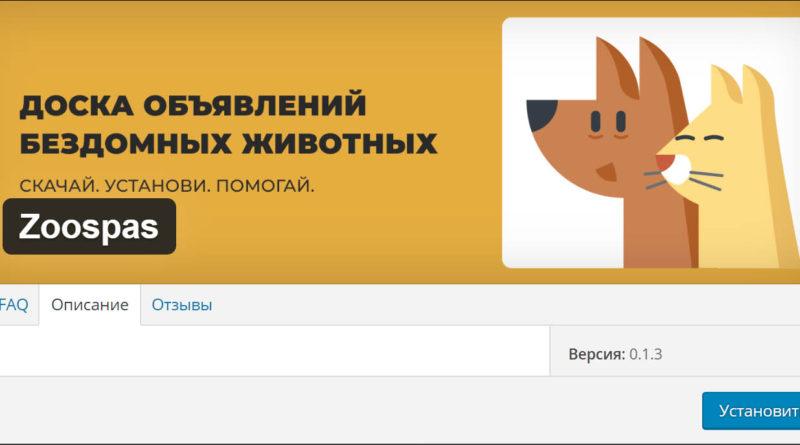 Плагин «Зооспас», разработанный Теплицей социальных технологий te-st.ru