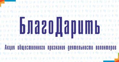 Акция общественного признания «БлагоДарить» — 2021