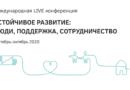 Архангельский центр «Гарант» приглашает на международную LIVE-конференцию