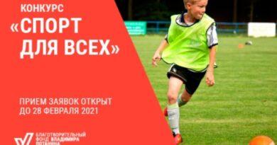 «Спорт для всех» — первый спортивный конкурс Фонда Потанина