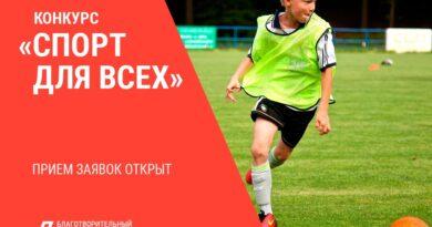 Конкурс любительских спортивных проектных инициатив «Спорт для всех»