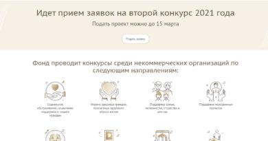 Фонд президентских грантов принимает заявки на 2-й конкурс 2021 года