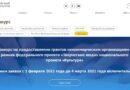 Российский фонд культуры принимает заявки от НКО на предоставление грантов