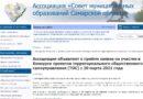 Конкурсе проектов территориального общественного самоуправления