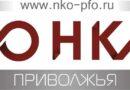 Конкурс стажировок для НКО Приволжского Федерального округа