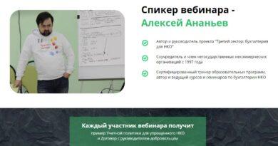 Вебинар по бухгалтерскому учету в НКО