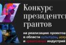 Первый конкурс президентских грантов на реализацию проектов в области культуры.