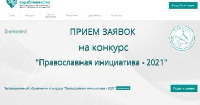 Объявлен конкурс «Православная инициатива — 2021»