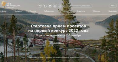 Принимаются заявки на 1-й конкурс Президентских грантов 2022 года